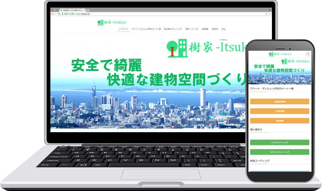 福岡県「樹家」ホームページイメージ画像