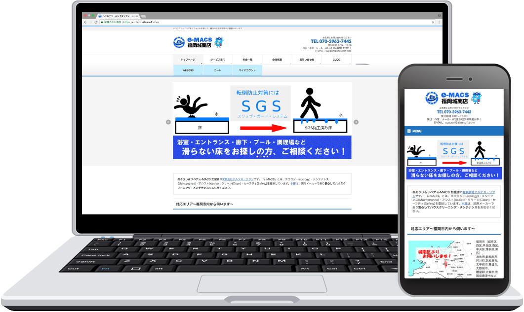 ホームページ制作実績(e-macs福岡城南店)