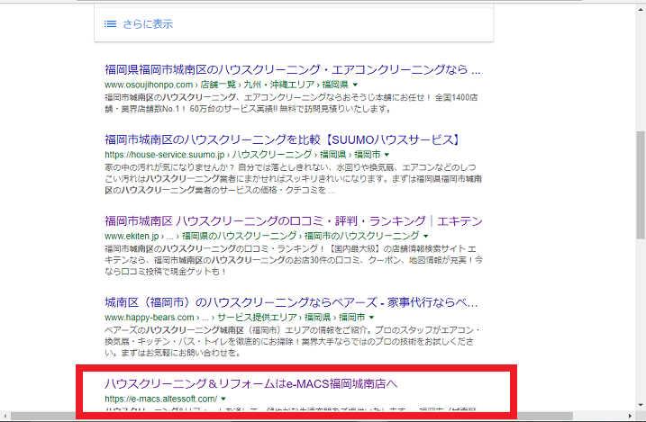 『ハウスクリーニング 城南区』の検索で1ページ目にe-MACS 福岡城南店が表示された