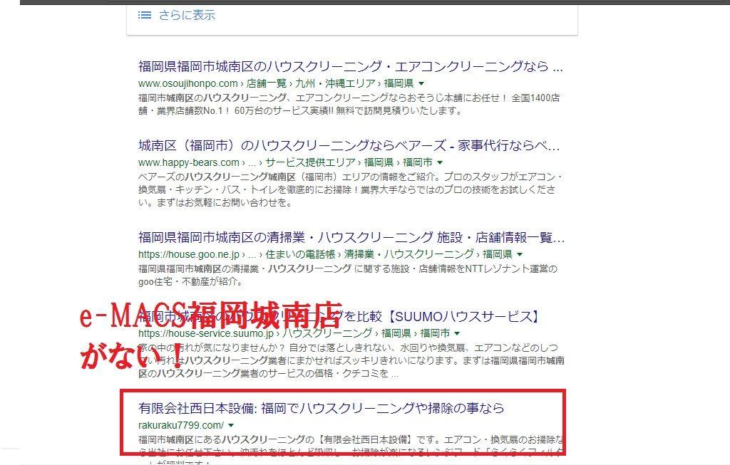 おそうじ本舗、ベアーズ、goo、suumoに「e-MACSがなく」西日本設備さんが表示されている;