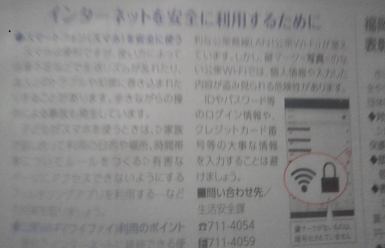 公共wifi接続時の注意喚起の記事