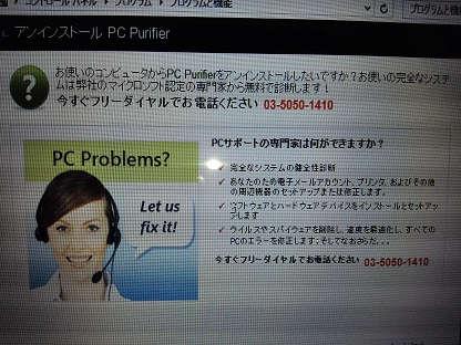 ウイルスに侵されたパソコン画面