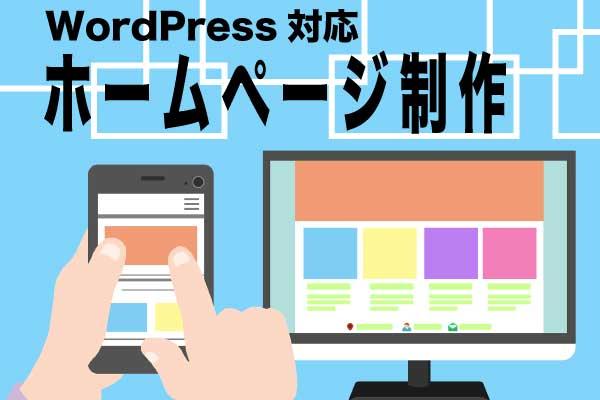 WordPress対応ホームページ制作