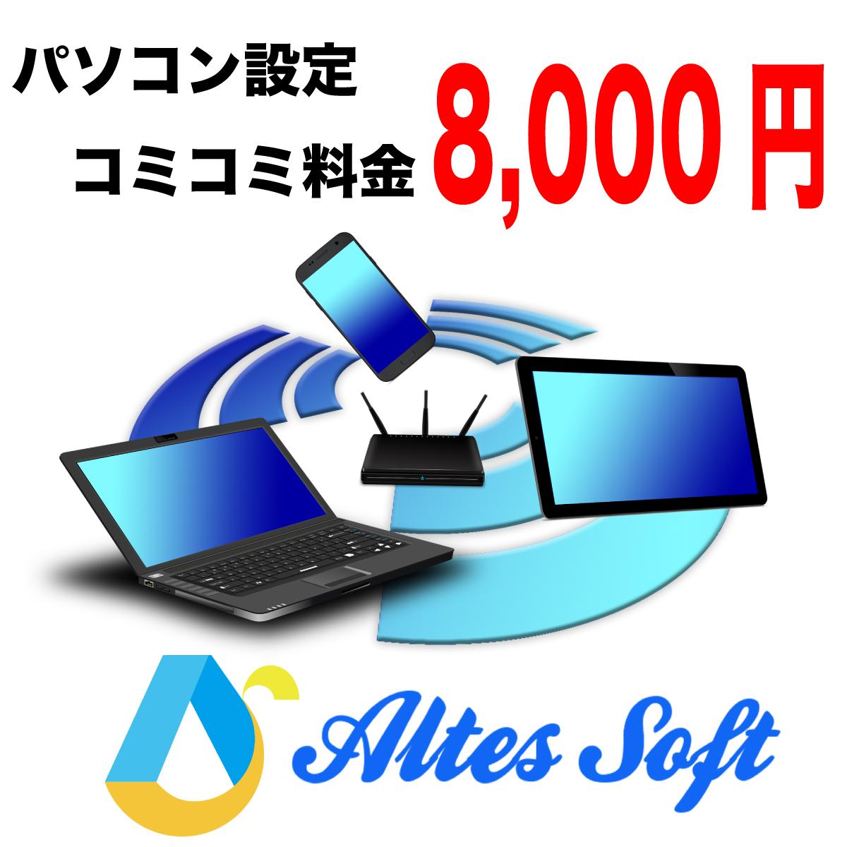 パソコン設定トラブルお任せください。1台あたり8000円