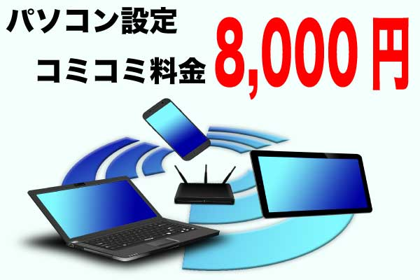パソコン設定コミコミ料金8,000円