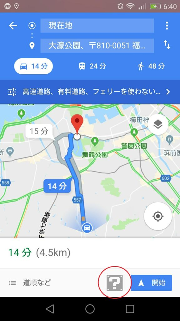 グーグルマップでマリオ