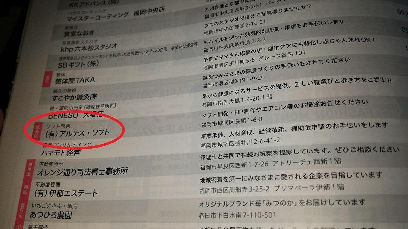 福岡商工会議所のパンフレット内のアルテスソフトのページ