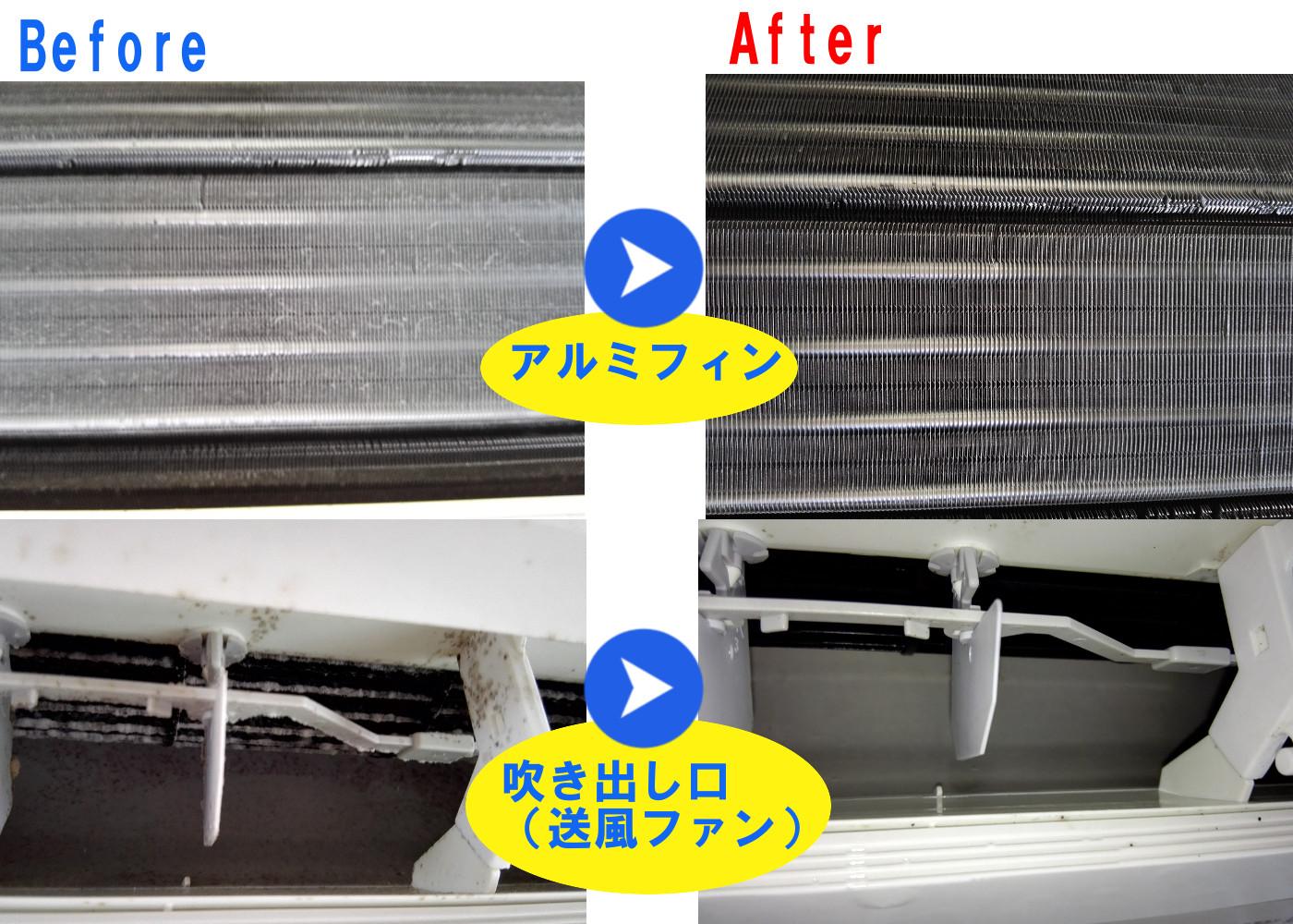 エアコンクリーニング お掃除前と後