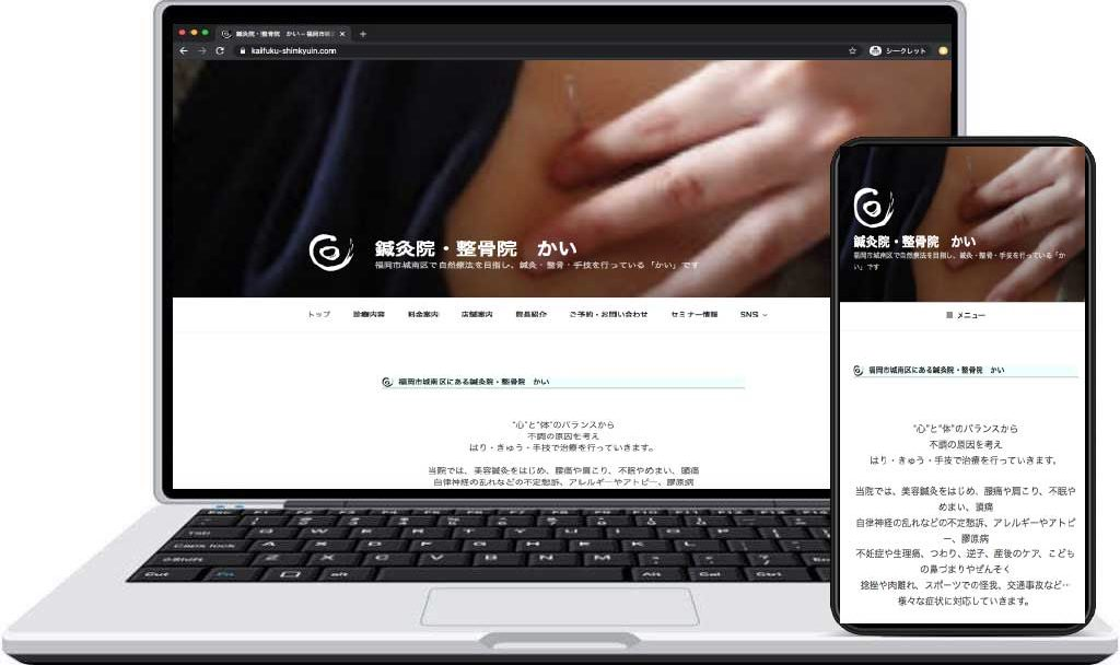 福岡市城南区「鍼灸院・整骨院 かい」ホームページイメージ画像