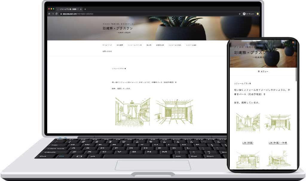 福岡市西区「彩建築・プラスワン」ホームページイメージ画像