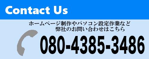 ホームページ制作やパソコン設定作業など弊社へのお電話でのお問合せは080-4385-3486