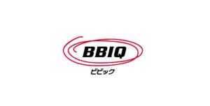 光インターネットサービス「BBIQ」